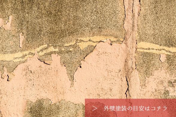外壁塗装の目安はコチラ