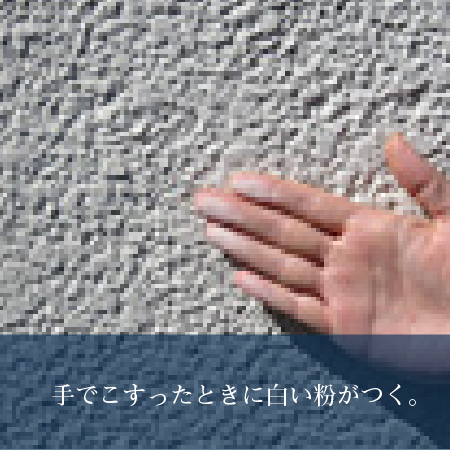 手でこすったときに白い粉がつく。
