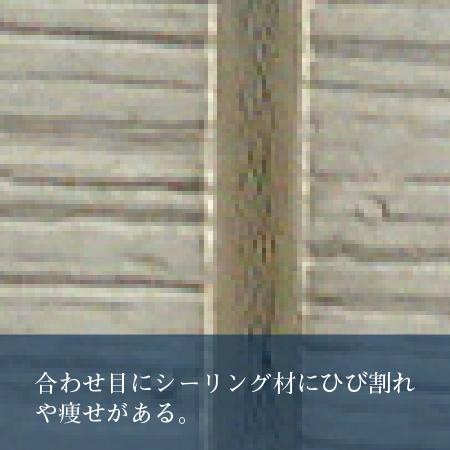 合わせ目のシーリング材にひび割れや痩せがある。