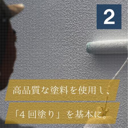 高品質な塗料を使用し、「4回塗り」を基本に。